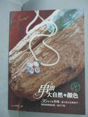 【書寶二手書T9/美工_YGC】串出大自然的顏色_Easy天然石、可樂媽媽