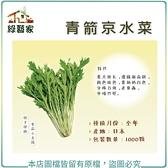 【綠藝家】A37.青箭京水菜種子1000顆