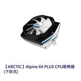 ARCTIC CPU散熱風扇 【AC-AP64PS】 AMD 平台用 Alpine 64 PLUS 下吹式 新風尚潮流