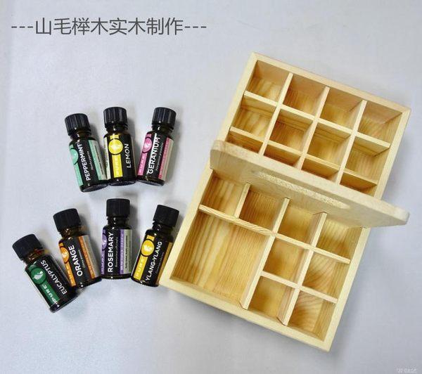 精油松木提籃 收納盒 適用美樂家精油5ML 15ML 和基底油 探索先鋒
