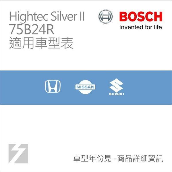 ✚久大電池❚日本博世 BOSCH 二代銀合金 汽車電瓶 75B24R 世界最強水準 46B24R 55B24R 最高性能