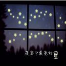 ►壁貼 夜光貼★99免運★小星星 夜光貼...