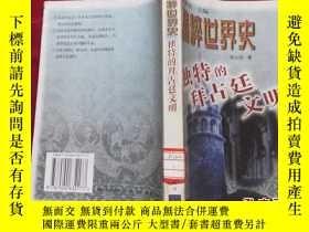二手書博民逛書店罕見精粹世界史;獨特的拜佔廷文明Y25944 陳志強著 中國青年