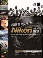 二手書《怎麼選用Nikon NIKKOR LENS鏡頭:130款數位單眼鏡頭超詳細圖例解析》 R2Y ISBN:986201220X