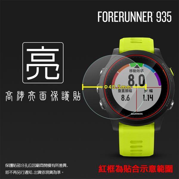 ◆亮面螢幕保護貼 GARMIN ForerunnerR 935 腕式心率全方位鐵人運動錶 保護貼【一組三入】亮貼 保護膜