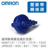 【歐姆龍OMRON】血壓計的「壓脈帶轉接頭-藍色」