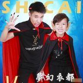 萬圣節表演道具兒童吸血鬼披風服裝成人黑斗篷恐怖男童親子裝衣服 夢幻衣都