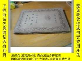 二手書博民逛書店[初中學生文庫]唐吉訶德[英文版漢文註釋][41年]罕見#jia