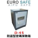 速霸超級商城㊣EURO SAFE AIPU系列 防盜型密碼保險箱 D-45