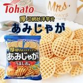 日本 Tohato 東鳩 厚切網狀洋芋片 (鹽味) 60g 網狀洋芋片 厚切洋芋片 洋芋片 餅乾