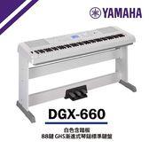 【非凡樂器】YAMAHA/DGX-660標準88鍵數位鋼琴/白色/含踏板/公司貨保固