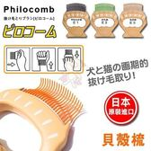 *KING WANG*Philocomb 日本製貝殼梳日本製貝殼梳E2(中短毛適用)