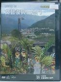 挖寶二手片-J14-050-正版DVD*華語【文藝復興三地門】-讓台灣脈動透過鏡頭帶你了解台灣豐富的人文