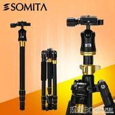 相機架 SOMITA旅行三腳架單反相機獨腳架便攜腳架戶外攝影攝像三角架支架 LX 新品特賣
