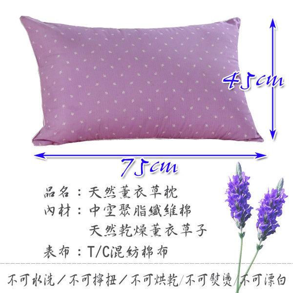 莫菲思 天然薰衣草枕(2入)
