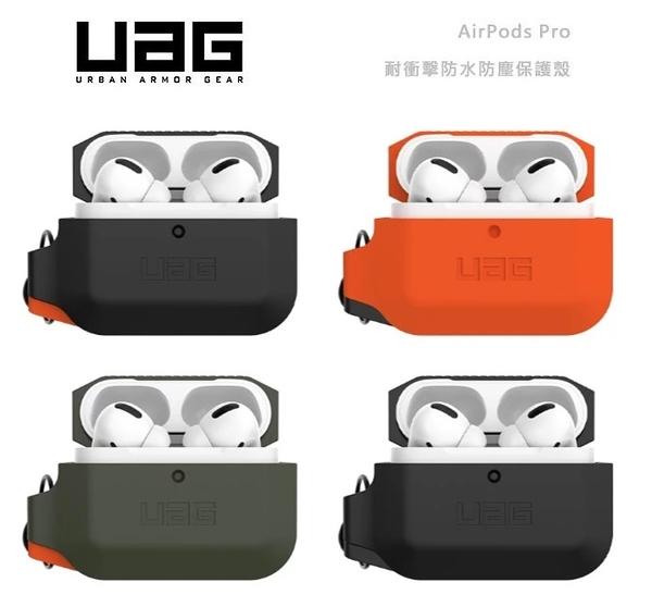 光華商場。包你個頭【UAG】AirPods Pro 耐衝擊 防水防塵保護殼 附掛鉤 支援無線充電