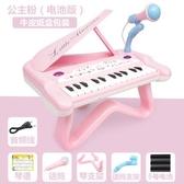 電子琴兒童電子琴鋼琴玩具可彈奏琴鍵帶話筒寶寶初學女孩家用音樂3-6歲【全館免運九折下殺】
