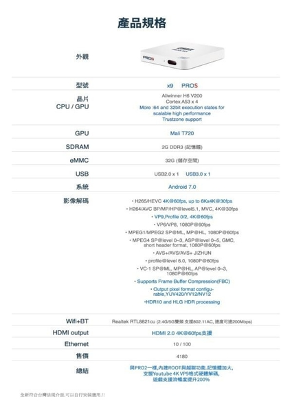 @3C 柑仔店@ 安博盒子 PRO S X9 旗艦越獄版 純淨版 電視盒 機上盒 七代 雙頻wifi 公司貨