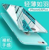 蘋果 iPhone6/6S plus 5.5吋 fabitooru肌膚流光手機殼