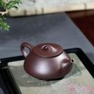 紫砂壺 純全手工套裝功夫泡茶壺具 原礦紫泥石瓢壺