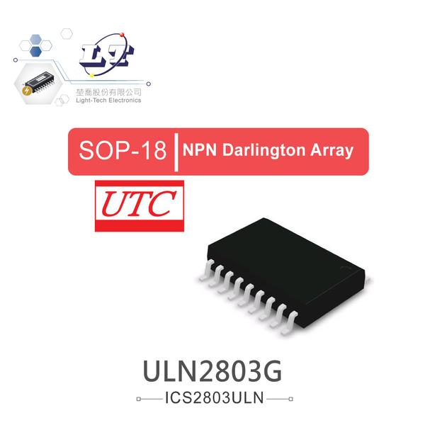 『堃喬』UTC ULN2803G-S18 8 SOP18 NPN Darlington Array『堃邑Oget』