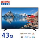 HERAN禾聯 43吋 LED液晶電視/無視訊盒 HF-43VA1~含運不含拆箱定位