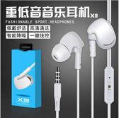 聲頓 X9 運動 耳機 蘋果 安卓 通用 重低音 線控 帶麥 入耳式 耳塞 耳機