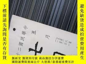 二手書博民逛書店罕見中華民國26年5月7日曆(古畫)Y2722
