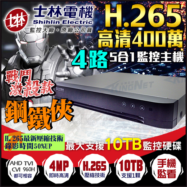 KINGNET 士林電機 H.265 400萬 HD 4路1聲高清TVI AHD DVR 1080P/720P/類比 網路監控主機