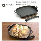 OIGEN 日本南部鐵器 及源鑄造 盛榮堂麻布紋燒烤盤U-37  烤盤/煎盤/南部鐵器