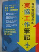 【書寶二手書T1/財經企管_HRS】青年寫給青年的東協工作筆記_何則文