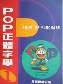 【書寶二手書T2/廣告_QDG】POP正體字學1_簡仁吉