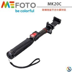 ◎相機專家◎ MeFOTO MK20C 自拍神器 碳纖自拍棒腳架組 手機/GoPro兩用 藍芽遙控 MK20參考 公司貨