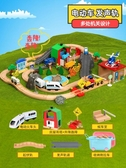 火車軌道木質軌道車電動小火車套裝軌道 木制兒童益智拼裝玩具車2歲男JD 玩趣3C