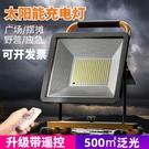 太陽能充電燈應急照明燈戶外探照強光超亮家用防水led工地投光燈 露露日記
