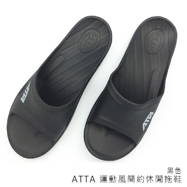 【333家居鞋館】★好評回購★ATTA 運動風簡約休閒拖鞋-藍色