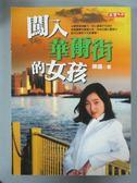 【書寶二手書T1/財經企管_IAS】闖入華爾街的中國女孩_陳磊/著