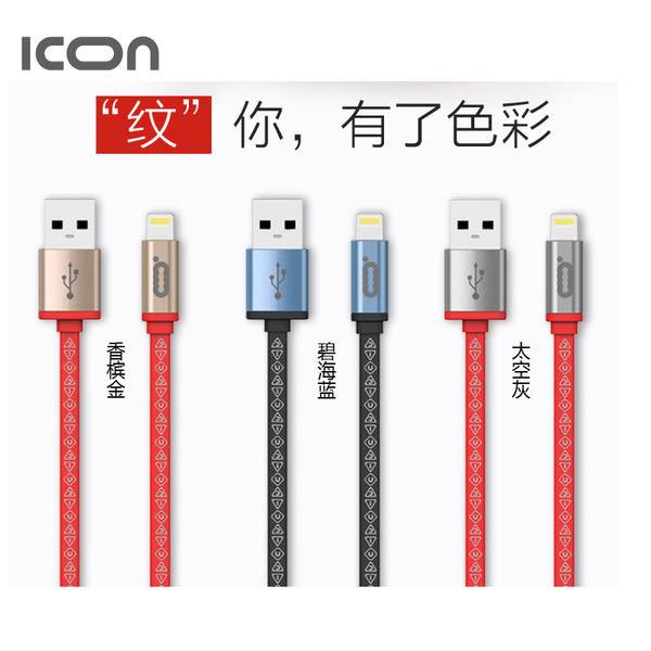 【世明國際】ICON MFI認證iPhone6數據線6plus 5 iPadair2 ios8手機充電器線C48