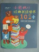 【書寶二手書T1/親子_ZCB】小熊媽的經典英語繪本101+_小熊媽(張美蘭)