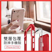 iPhone 6/7/8 雙層包覆防摔保護殼 E80【雙層包覆最安心】外層精緻烤漆 內層矽膠軟墊防摔