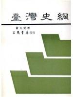 二手書博民逛書店 《臺灣史綱》 R2Y ISBN:9571407127│黃大受