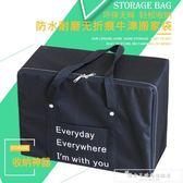 搬家袋子牛津布防水加厚特大航空托運打寄批發帆布編織行李袋『韓女王』