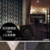 【日本製壁紙】麗彩(Lilycolor)【涂完膠壁紙15m+工具套餐】摩登 男士 牆紙 DIY道具 LL-8044 LL-8045
