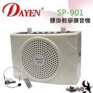 (SP-901)Dayen有線腰掛教學麥克風.USB播放.老師.導覽.排舞.業界最大聲