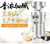 免過濾大容量無渣豆漿機商用渣漿分離磨漿機商用打漿機早餐igo 美芭