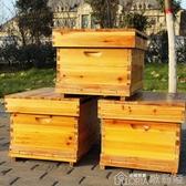 蜂箱全套養蜂工具蜜蜂專用蜂桶煮蠟杉木中蜂標準十框土蜂巢箱YJJ 歌莉婭