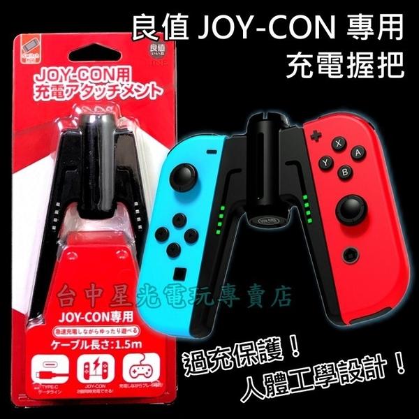 L410【可充電】 NS 良值 Switch A字造型 Joy-Con 充電握把 擴充手把 握把架 【台中星光電玩】