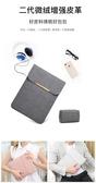 筆電包內膽包適用聯想12寸14寸15.4寸電腦包保護套