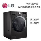 【結帳再折+分期0利率】LG樂金 WD-S19VBS 洗19公斤 烘12公斤 蒸洗脫烘 WiFi滾筒洗衣機 S19VBS