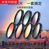 相機濾鏡 漸變鏡67 77mm58 82mm單反相機圓形濾鏡配件適用于尼康索尼佳能 米家